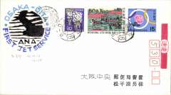 (Japan) First jet service, Osaka-Oita, cachet, arrival ds, All-Nippon Airways.
