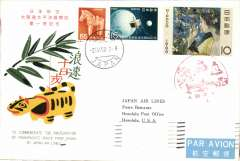 (Japan) Japanese Airlines, F/F, Osaka-Honolulu, cachet, b/s, etiquette souvenir cover.