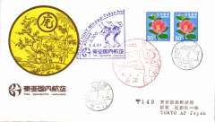 (Japan) TOA Domestic Airlines, First A 300 Misawa-Tokyo, special cancellation, cachet, b/s, souvenir cover.