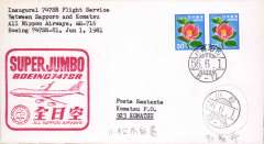 (Japan) All Nippon Airways, First Super Jumbo 747SR, Sapporo-Komatsu, special cancellation, b/s, souvenir cover.