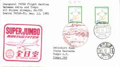 (Japan) All Nippon Airways, First Super Jumbo 747SR, Akiya-Tokyo, special cancellation, b/s, souvenir cover.