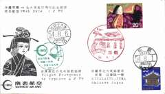 (Japan) Southwest Airlines, Ryuku Islands internal service, first DH C6, Kitadaito-Jima to Okinawa, special depart cancellation, cachet, arrival ds, souvenir cover. Flight postponed by typhoon until 6/8/79.