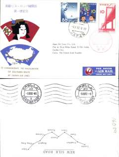(Japan) F/F inauguration of Southern route, Tokyo to Cairo, b/s, illustrated souvenir cover, JAL.