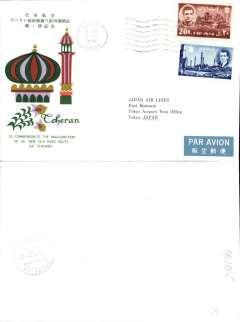 (Iran) F/F inauguration of Polar route, Tehran-Tokyo, b/s, illustrated souvenir cover, JAL.