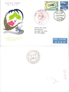 (Japan) F/F inauguration Round the World Service, Tokyo-New Delhi, b/s, illustrated souvenir cover, JAL.