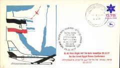 (Israel) El Al Israel Airlines , F/F 447 Tel Aviv-Ismailia, red/black/blue/cream souvenir cover, fight cachet.
