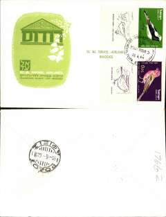 (Israel) El Al Israel Airlines F/F Lod to Rhodes, bs, green/cream souvenir cover franked 0.05 & ).28 bird stamps with tabs.
