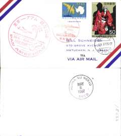 (Japan) F/F, Tokyo to Agana (Guam), red circular cachet, special depart ds, b/s, Pan Am,
