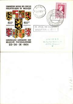 (Helicopter) Belgian Philatelic Congress special helicopter flight, Anvers to Liege, Liege Helipost arrival ds on front, attractive multicoloured souvenir cover franked 1.75F+25, canc special congress depart postmark, black framed flight cachet.