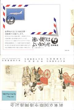 (Ephemera) New Tokyo International Airport, bilingual souvenir card with special stamp and cachet.