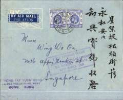 "(Hong Kong) Imperial Airways, first acceptance of mail for Singapore, for carriage on the 1st dispatch of the Hong Kong-Penang Feeder service, airmail etiquette cover franked 20c, framed violet ""First through flight/Hong Kong-Penang-London/27th March 1936"" cachet, flown to Penang to connect with IAW flight #IE429 to Singapore, see Wingent p166. Few rust marks verso."