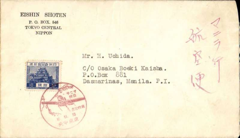 """(Japan) Japanese Goodwill Flight in honour of the inauguration of the Commonwealth ofthe Philippines on Nov. 15, 1935, Tokyo to Manila, bs 12/11, commercial corner cover franked 10Sn,  with the commemorative cancel for Tokyo, Flight """"Cachet"""" Type 72a in brownish red."""