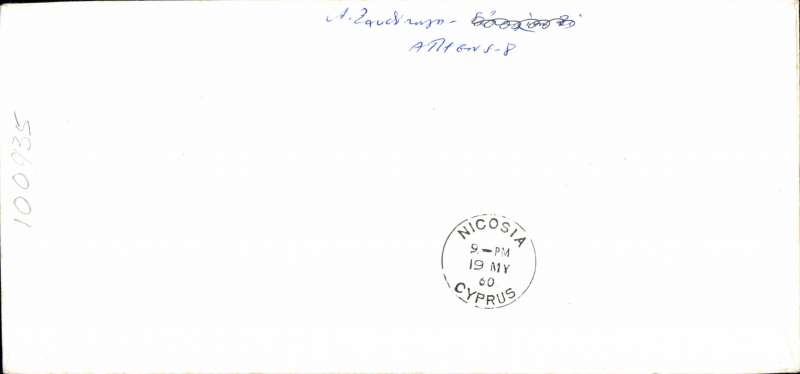(Greece) Olympic Airways, F/F Comet 4 Athens to Nicosia, bs 19/5, attractive blue/grey/white souvenir cover with image of Comet 4. Uncommon.