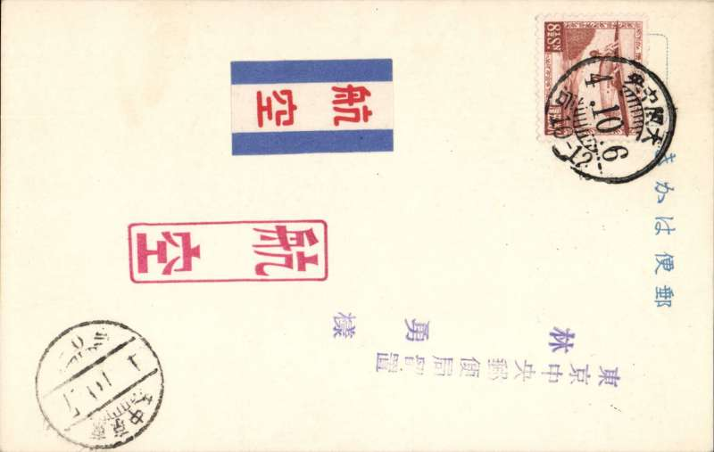 (Japan) F/F Osaka to Fukuoka, arrival ds on front, special card franked 8 sen air, red/white/blue Japanese airmail label, red framed Japanese 'airmail' chop.