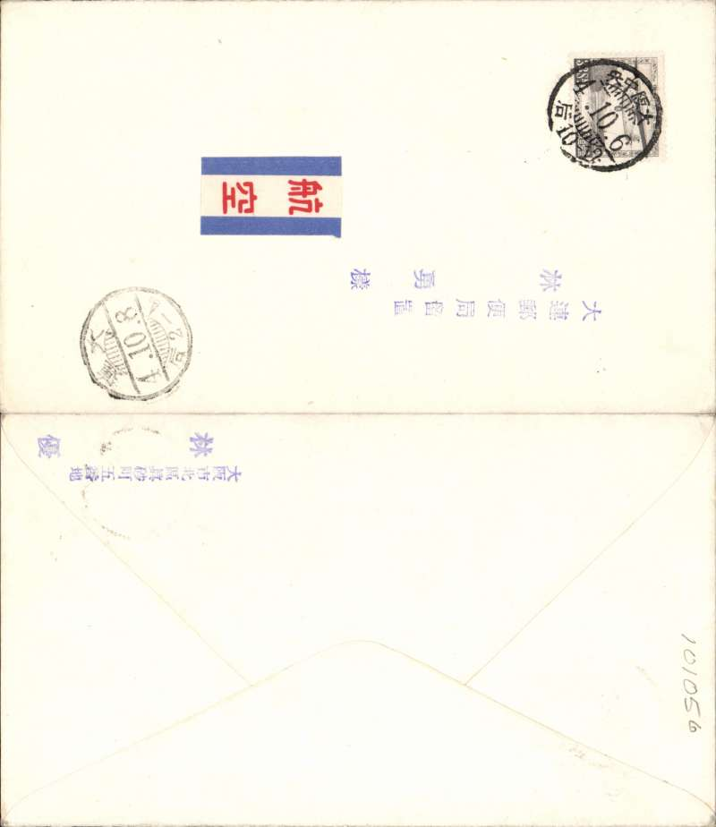 (Japan) F/F Osaka to Seoul, arrival ds on front, special card franked 33 sen air, red/white/blue Japanese airmail label