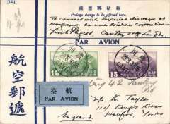 (China) First acceptance of mail for GB, carried on the Canton-Hong Kong leg of the inaugural Eurasia Aviation Corporation Peking to Hong Kong service, bs 2/7, airmail cover franked 15c and 45c airs, blue/black airmail etiquette, ms 'To connect with Imperial Airways at/ Hong Kong Eurasia Aviation Corporation/First Flight, Canton to London', The service was very short lived as one week after its inauguration the Japanese invaded China and Eurasia suspended all its services out of Peking, see Crewe, 'Hong Kong Airmails 1924-1941' p71, and Wingent, 'Empire Flying Boat Services' pp130-131. A scarce item in fine condition.