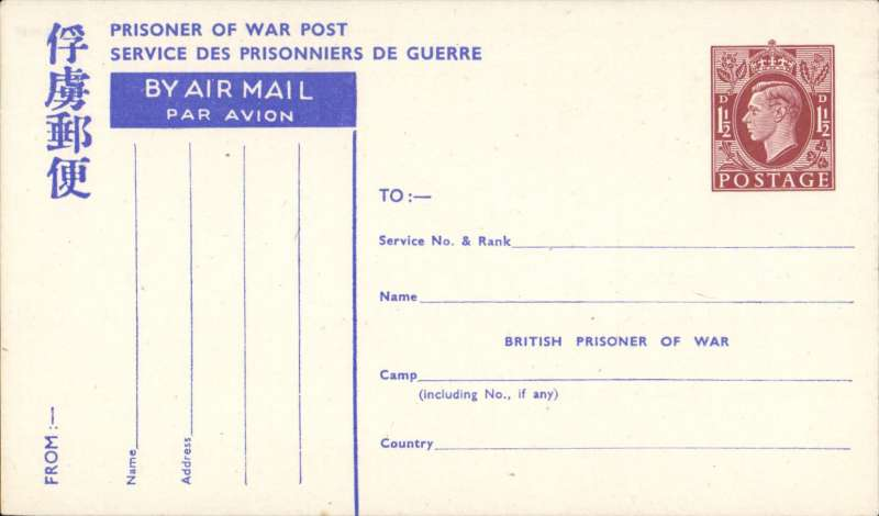 """(GB External) British POW 1 1/2d unused air letter card issued for prisoners in Japan with Japanese script at top lh corner reading """"Furyo Yubin""""(Prisoner of War post), impressed with 1 1/2d stamp and issued on 1/4/45 when he postage rate was reduced from 3d to 1 1/2d. The production of a postcard, rather than any other form of stationary stemmed from the Japanese refusal to allow prisoners to receive more than 25 words in their correspondence."""