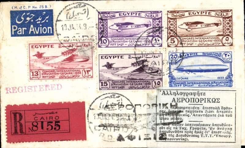 (Egypt) Imperial Airways flown cover, Cairo to Athens, franked International Aviation Congress set of 5, plain Lambros cover, grey blue label, first issued in Dec 1933 to advertise the airmail service, applied on receipt by Greek PO, and tied by maroon Athens airmail received biplane cachet, also tied pale blue/white etiquette. A few faint tone spts mostly verso. See image.