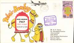 (Dubai UAE) Air India 747 F/F Dubai to Bombay bs 6/8, attractive sovenir cover franked 80fls, nice strike violet framed flight cachet.