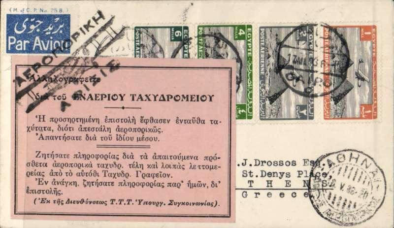 (Egypt) FIRST DAY OF ISSUE Greek airmail label L3 issued at ATHENS. On airmail cover from Cairo 17/5 to Athens 18/5 arrival cds. Label tied by Athens airmail cachet.