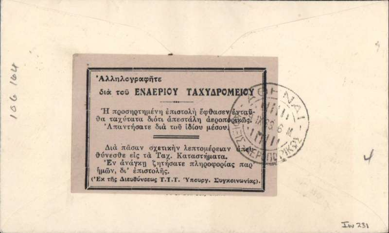 (Egypt) Greek airmail label L3 issued at ATHENS. On airmail cover from Cairo posted 8/9 to Athens bs 19/9. Label tied by Athens airmail cachet.